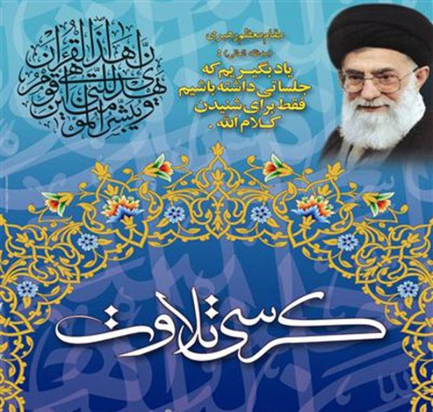 کرسی تلاوت مجلسی قران کریم در 6 مسجد تهران برگزارمی شود