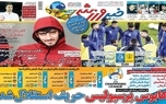 روزنامههای ورزشی 9 بهمن 1399
