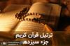 ترتیل جزء سیزدهم قران مجید با صدای استاد منشاوی
