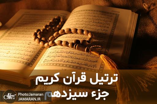 ترتیل جزء سیزدهم قرآن با قرائت استاد شاطری