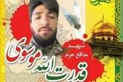 شهید مدافع حرم در سمنان به خاک سپرده شد