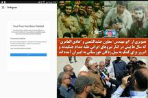 حذف تصویر حضور معاون حشدالشعبی در ایران توسط اینستاگرام