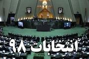 رقابت داوطلبان انتخابات مجلس شورای اسلامی در آبادان ۲۳ نفره شد