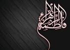 مداحی شهادت حضرت زهرا/ میثم مطیعی 98+دانلود