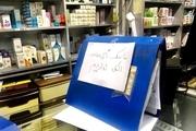 تهیه ماسک و ژل ضدعفونیکننده در خانههای بهداشت به جای داروخانهها