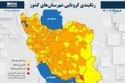 اسامی استان ها و شهرستان های در وضعیت قرمز و نارنجی / شنبه 25 اردیبهشت 1400