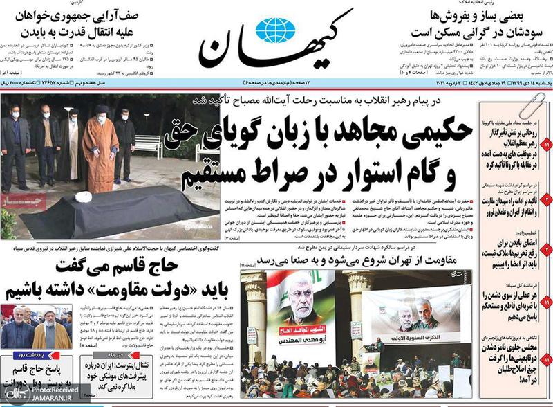 گزیده روزنامه های 14 دی 1399