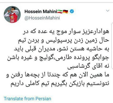 واکنش حسین ماهینی به حواشی اخیر پرسپولیس+ عکس