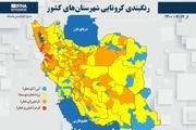 اسامی استان ها و شهرستان های در وضعیت قرمز و نارنجی / جمعه 23 مهر 1400
