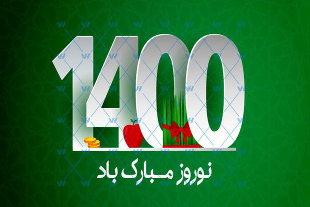 همه پیام های تبریک مسئولان و مقامات به مناسبت نوروز 1400