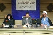 معاون استاندار :بازگشایی مدارس در چهارمحال و بختیاری با دقت و نظارت لازم انجام شود