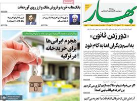 گزیده روزنامه های 4 اردیبهشت 1400
