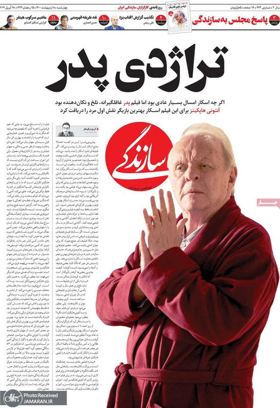 گزیده روزنامه های 8 اردیبهشت 1400