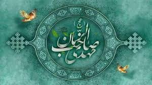 دانلود شادمانه آغاز امامت امام زمان عجل الله فرجه/ حسین طاهری