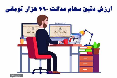 سهام عدالت 490 هزار تومانی امروز 20 بهمن 99 چقدر شد؟