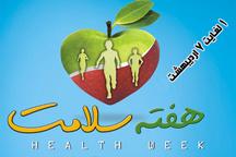 اجرای ۲۸۰۰ عنوان برنامه به مناسبت هفته سلامت در استان زنجان