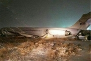 حادثه در فرودگاه مشهد/  هواپیمایی هنگام فرود از باند خارج شد