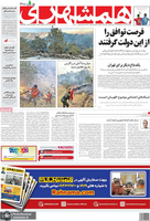 گزیده روزنامه های 24 تیر 1400