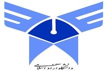 اعلام آمادگی دانشگاه آزاد اسلامی آذربایجانشرقی برای شرکت در راهپیمایی روز قدس