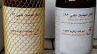 پذیرش الکل طبی در بورس انرژی