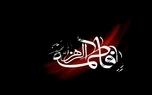 ذکر فضایل حضرت زهرا(س) در بیان استاد فاطمی نیا