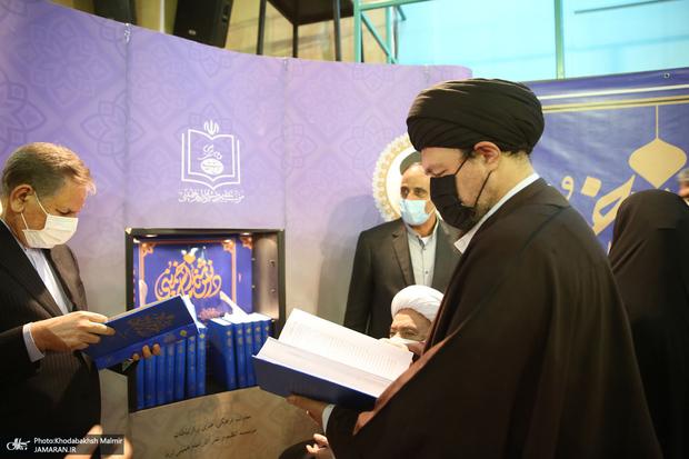 گزارش جماران از مراسم رونمایی دانشنامه امام خمینی(س)