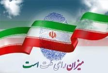 اخبار لحظه به لحظه از انتخابات در تهران و سراسر کشور