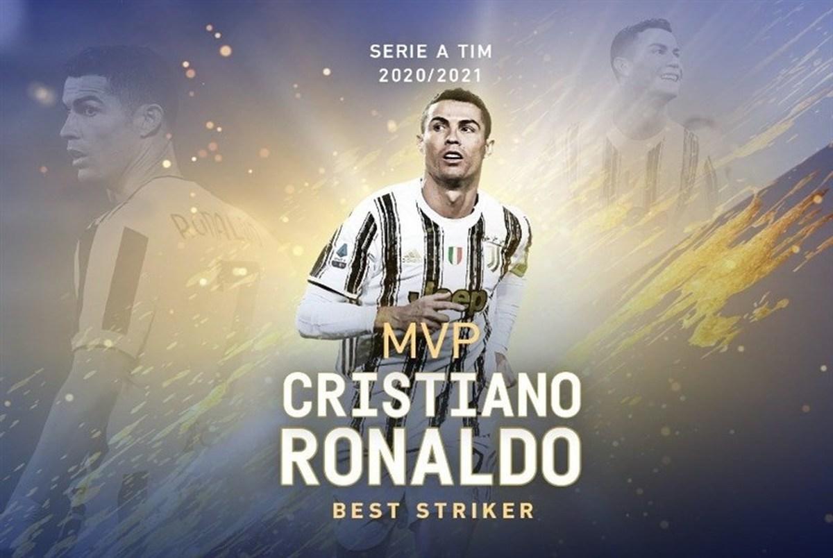 رونالدو بهترین مهاجم سری A شد؛ لوکاکو برترین بازیکن