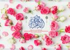 میلاد حضرت زهرا / حسین سیب سرخی