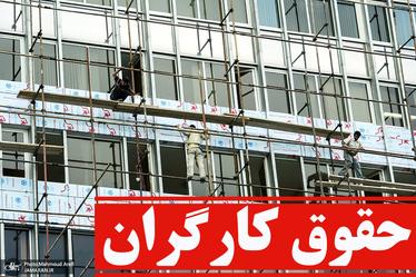 حقوق کارگران حداقل متناسب با خط فقر باشد/ هشدار در مورد شکاف میزان درآمد و نیازهای معیشتی کارگران