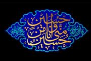 قداست کتیبه های حسینی در نگاه علامه طباطبایی