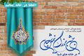 """مسابقه """"جشن نیمه شعبان در خانهها"""" در قزوین برگزار میشود"""