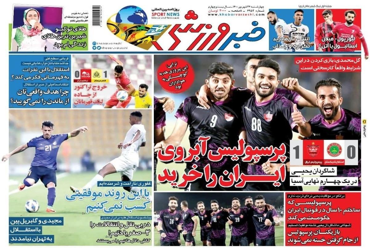 روزنامههای ورزشی 24 شهریور 1400