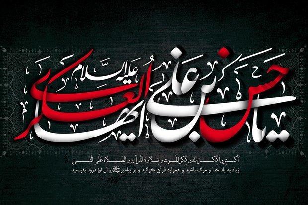 مداحی شهادت امام حسن عسکری / مهدی رسولی + دانلود