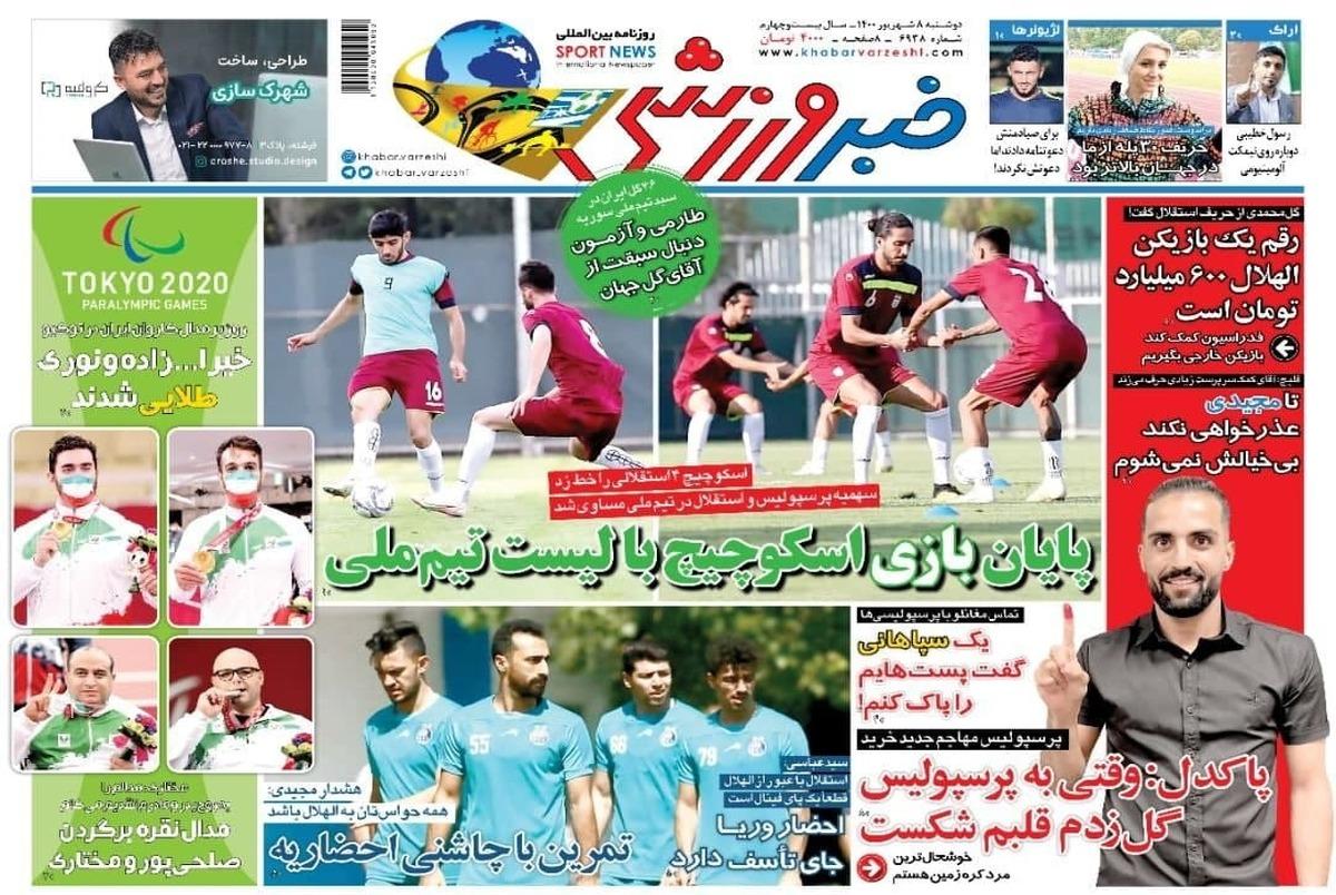 روزنامههای ورزشی 8 شهریور 1400