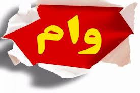 پرداخت 75 میلیارد ریال تسهیلات به دهیاری های استان یزد