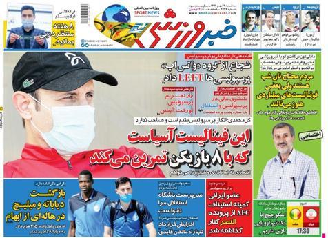 روزنامههای ورزشی 22 مهر 1399