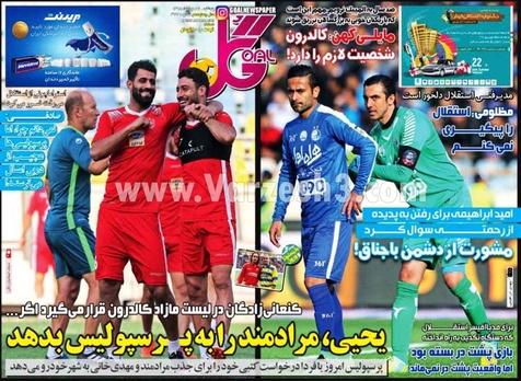 روزنامه های ورزشی ۲۴ مرداد