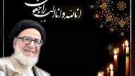 تسلیت پایگاه خبری جماران به حجت الاسلام و المسلمین سید محمود دعایی