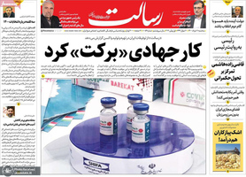 گزیده روزنامه های 11 خرداد 1400
