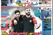 روزنامههای ورزشی 27 بهمن 1399