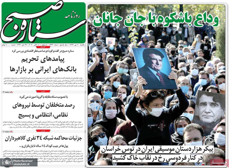 گزیده روزنامه های 20 مهر 1399