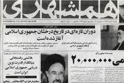 23 سال بعد/ توییتری ها درباره دوم خرداد چه گفتند؟