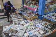 مروری بر روزنامههای ۱۸ آذرماه در هرمزگان