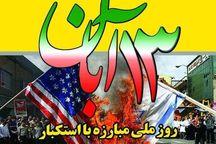فریاد ملت ایران علیه آمریکا در 13 آبان رساتر خواهد بود