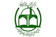 جزئیات انتخابات شورای مرکزی انجمن اسلامی دانشجویان دانشگاه تهران و علوم پزشکی تهران