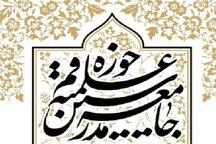 جامعه مدرسین: موج خروشان دنیای اسلام ضربه ای سخت بر پیکر رژیم صهیونستی خواهد زد