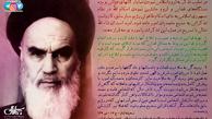 پوستر | فرمان 8 ماده ای امام خمینی(س)
