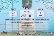 تقویم تاریخ | جمعه پنجم آبان ۱۳۹۶
