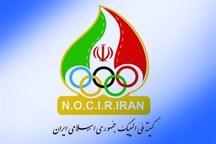 کمیته ملی المپیک اولین بودجه خود در سال ۹۸ را میگیرد
